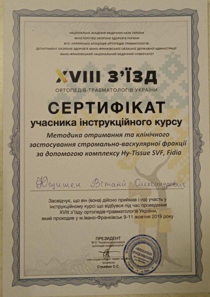 Ющишен Віталій Олександрович