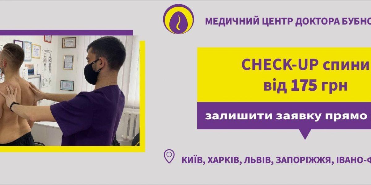 banner_chek_ap_spina
